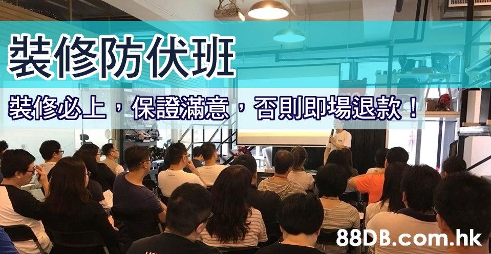 裝修防伏班 TI ! .hk  Event,Font,Job,Company,