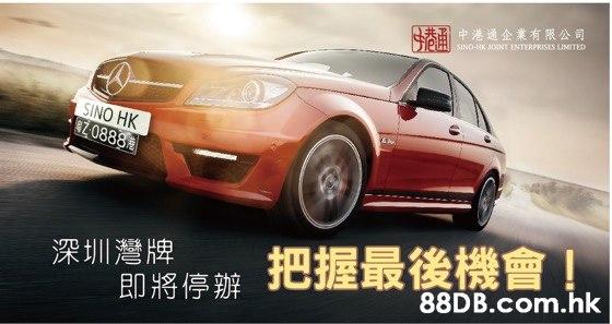 替画中港通企業有限公司 SINO-HK 20INT ENTERPRISES LIMITED SINO HK AZ0888 深圳灣牌 即將停辦把握最後機會! .hk  Land vehicle,Vehicle,Car,Alloy wheel,Luxury vehicle