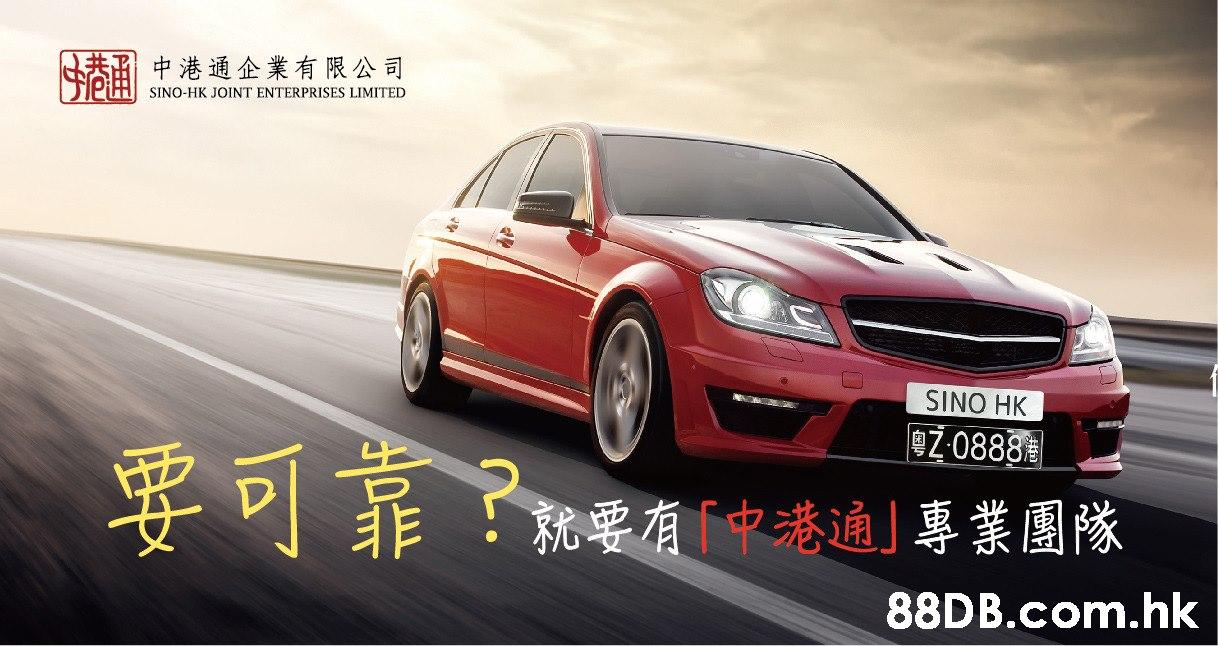 中港通企業有限公司 SINO-HK JOINT ENTERPRISES LIMITED SINO HK eZ0888 要可靠?星有中法通」 導業國隊 .hk PEE  Vehicle,Automotive design,Luxury vehicle,Car,Bumper