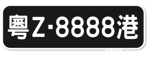  粤Z-8888港  Text,Font,Logo,