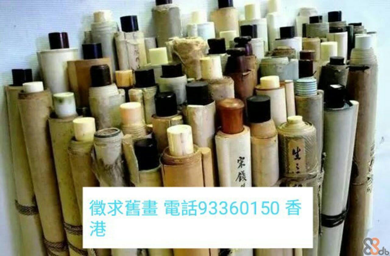 徵求舊畫電話933601 50 香 港  Product