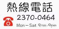 熱線電話 2370-0464 Mon-Sat 9am-9pm  Text,Font