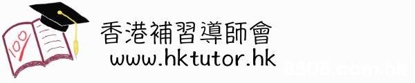 香港補習導師會 www.hktutor.hk  Font,Text,