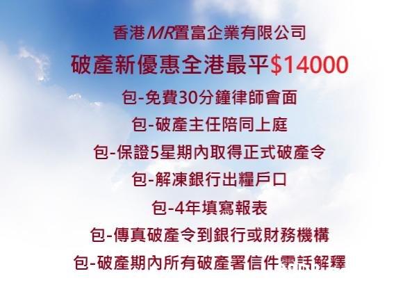 香港MR置富企業有限公司 破產新優惠全港最平$414000 包-免費30分鐘律師會面 包-破產主任陪同上庭 包-保證5星期內取得正式破產令 包-解凍銀行出糧戶口 包-4年填寫報表 包-傳真破產令到銀行或財務機構 包-破產期內所有破產署信件需話解釋  Text,Font