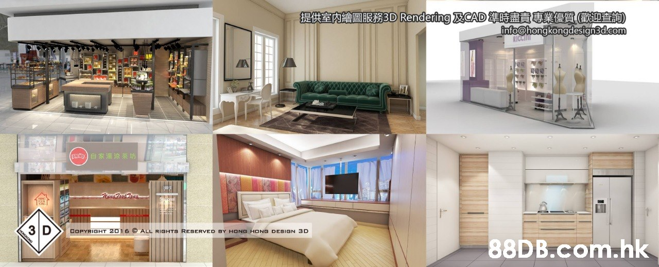 3D RenderingCAD E info@hongkongdesign3d.com RICCn ()自家湯涼茶坊! Hinat Zosk Tout 3 D COPYRIGHT 2016 ALL RIGHTS RESERVED BY HONG HONG DESIGN 3D .hk  Property,Furniture,Interior design,Room,Building