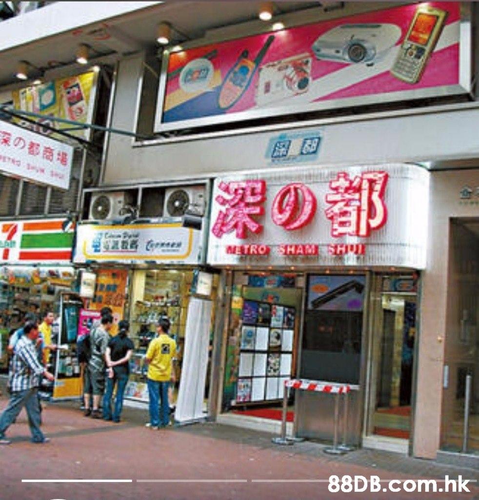 家の都商場 深の都 PETNO ETRO SHAMSH .hk  Building,Shopping,Outlet store,Retail