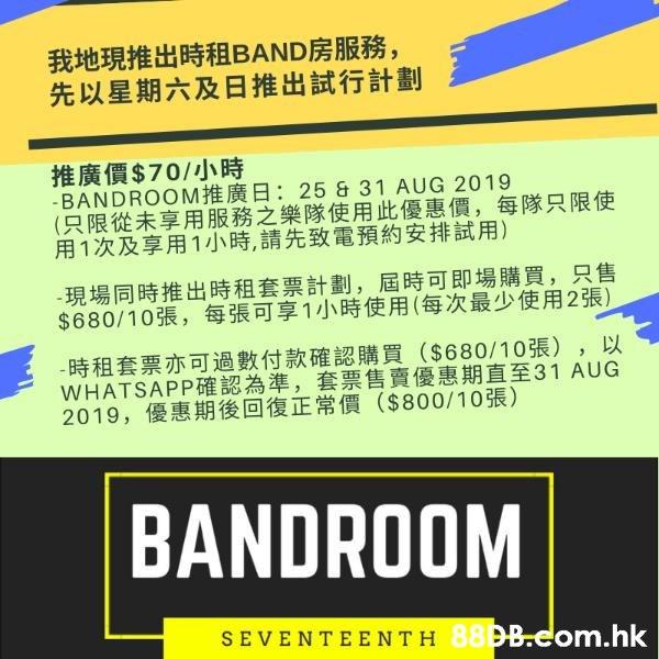 時租band房(只限星期六日)Bandroom rent out!