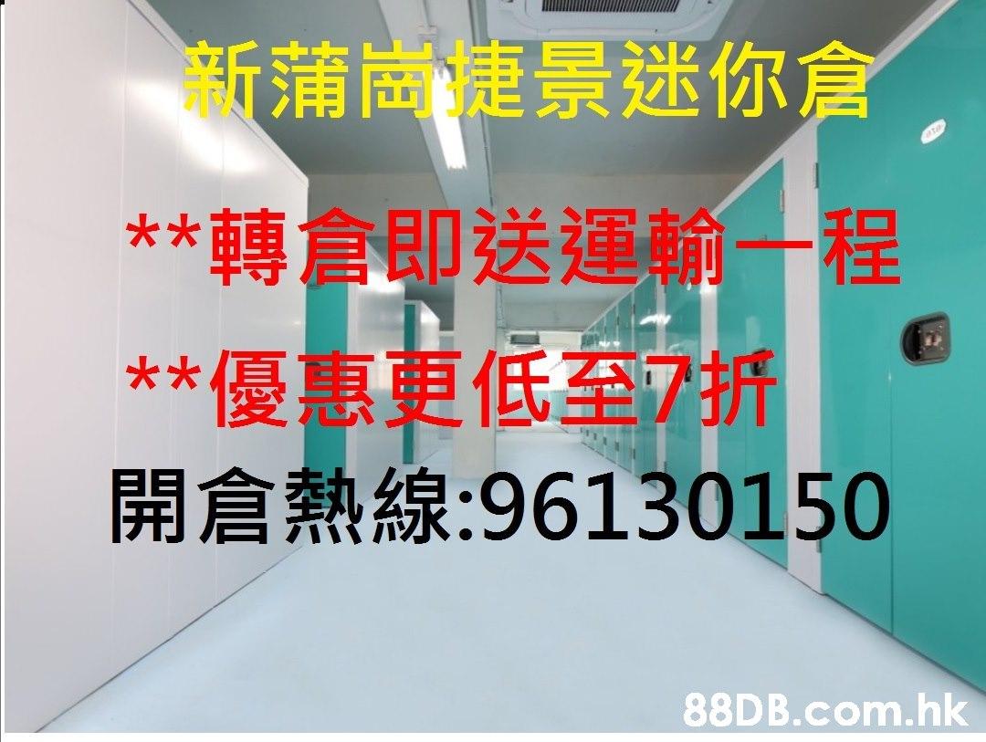 新蒲崗捷景迷你倉 **轉倉即送運輸一程 **優惠更低至7折 開倉熱線:96130150 .hk  Text,Ceiling,Font,Line