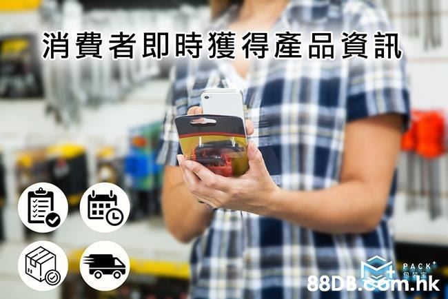 消費者即時獲得產品資訊 PACK 88DB.Com.hk (  Product,Gadget,Mobile phone,Smartphone,Technology