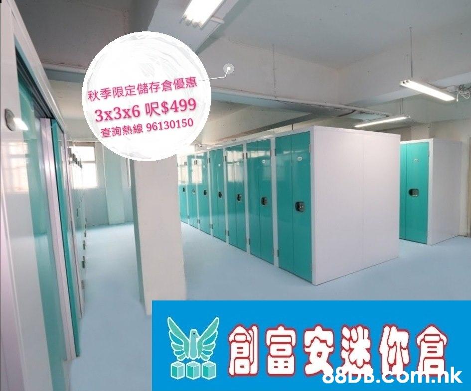 秋季限定儲存倉優惠- 3x3x6 呎$499 查詢熱線96130150 (創富实迷你盒 8DB.Com.nk  Ceiling,Room,Building,Door,