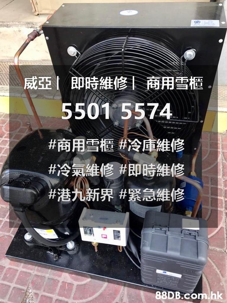 威亞1即時維修| 商用雪枢 5501 5574 #商用雪櫃#冷庫維修 #冷氣維修#即時維修 #港九新界 #紧急維修 .hk  Product,Technology