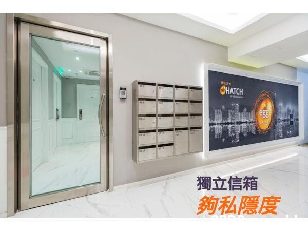HATCH egg 獨立信箱 夠私隱度  Product,Display case,Building,Door,Interior design