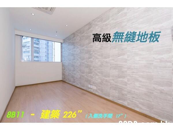 "高級無縫地板 8B11 -建築226"" (入側洗手間17"")  Wall,Property,Floor,Ceiling,Room"