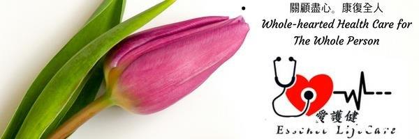 關顧盡心。康復全人 Whole-hearted Health Care for The Whole Person 愛護健 Es.che LiCare  Botany,Plant,Pink,Petal,Flower