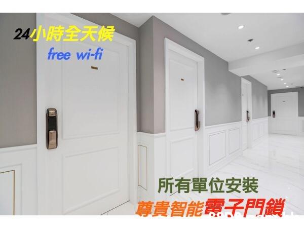 24小時全天候 free wi-fi 所有單位安裝 尊貴智能需子門鎖  Wall,Ceiling,Property,Room,Floor