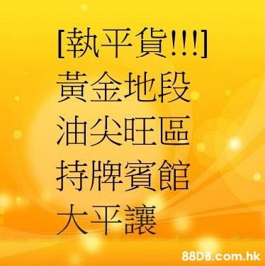 [執平貨!!! 黃金地段 油尖旺區 持牌賓館 大平讓 .hk  Text,Font,Yellow,Line,