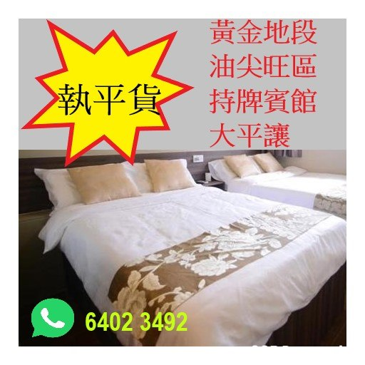黃金地段 油尖旺區 持牌賓館 大平讓 執平貨 6402 3492  Bed,Furniture,Bedding,Bed sheet,Bed frame
