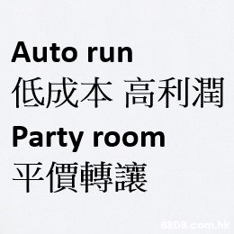 Auto run 低成本高利潤 Party room 平價轉讓 .  Text,Font,White,Line,