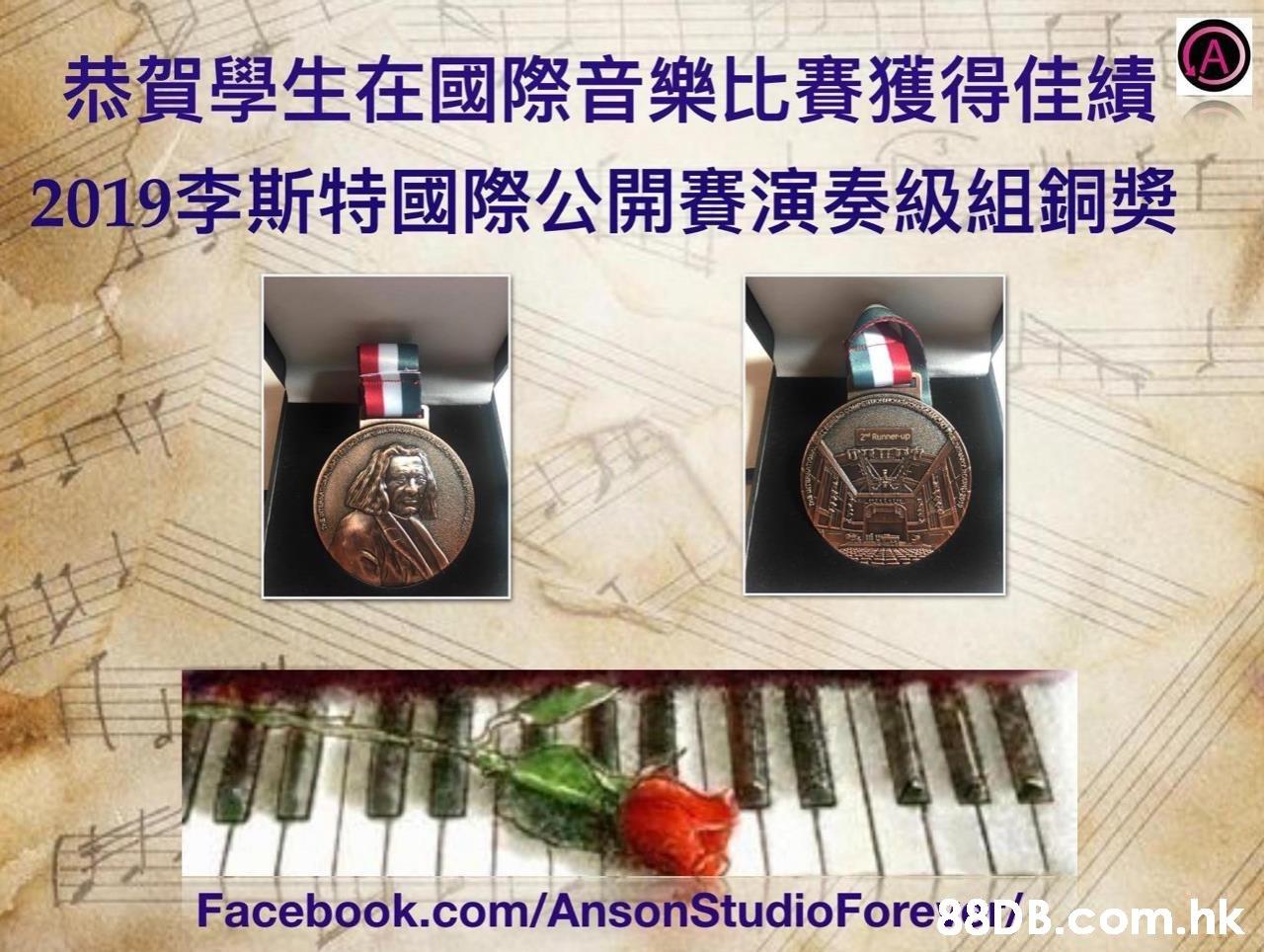 (A) 恭賀學生在國際音樂比賽獲得佳績 2019李斯特國際公開賽演奏級組銅獎 Runner up Facebook.com/AnsonStudioFore::1DB.com.hk  Product,Glass bottle,Bottle,Liqueur,