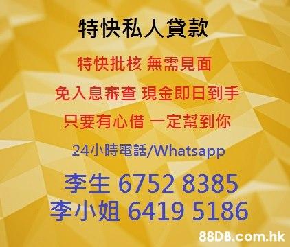 特快私人貸款 特快批核無需見面 免入息審查現金 即日到手 只要有心借一定幫到你 24小時電話/Whatsapp 李生6752 8385 李小姐 6419 5186 .hk,Text,Yellow,Font,Line