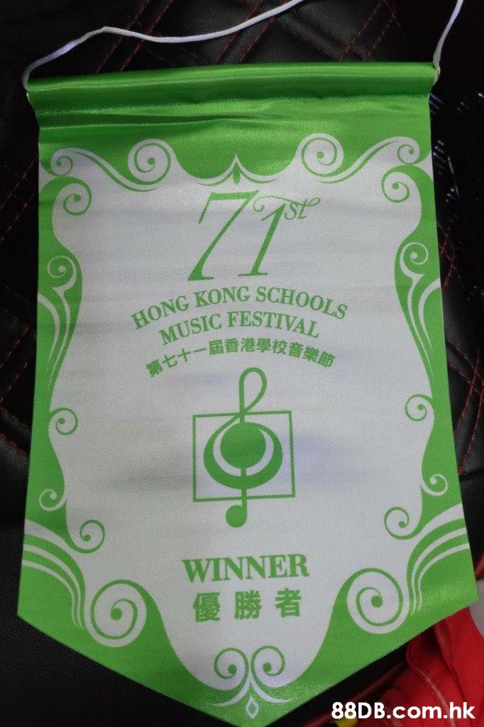 HONG KONG SCHOOLS MUSIC 第七十一屆香港學校音樂節 FESTIVAL WINNER 優勝者 .hk  Green