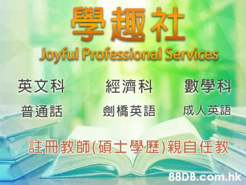 學趣社 Joyful Professional Services 英文科 數學科 經濟科 成人英語 普通話 劍橋英語 註冊教師(碩士學歷)親自任教 .hk  Text,Font,Line