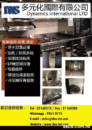 多元化工程專業維修,運水煙罩,保養抽風系統,風槽除油服務歡迎查詢,Whatsapp: 96210775