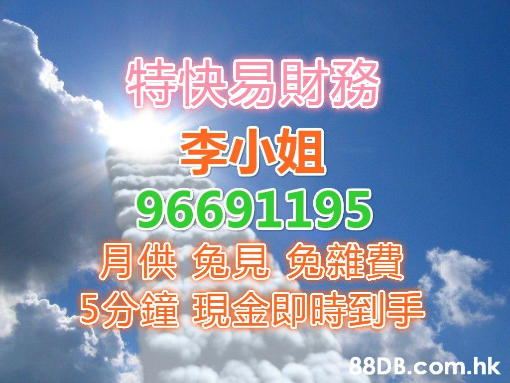 李小姐 96691195 月供免見 免雜費 5分鐘現金即時到手 .hk  Sky,Font,