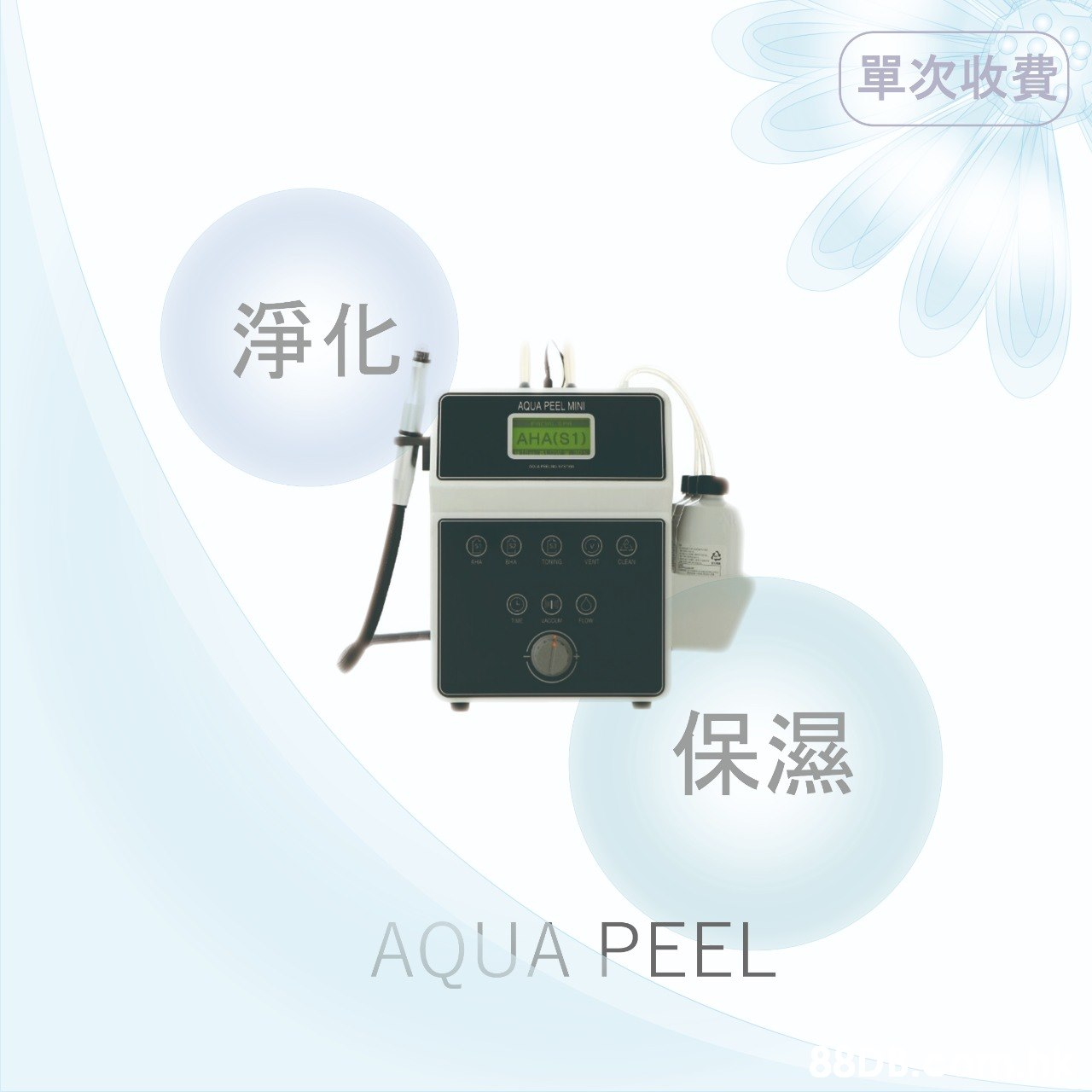 單次收費 淨化, AQUA PEEL MINI AHA(S1) VENT CLEAN LACCUM 保濕 AQUA PEEL 88D  Product,Font,Technology,Electronic device,Electronics