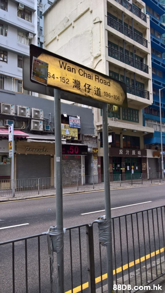 Wan Chai Road 64-152 灣仔道186-106 FIF 41 1971 原汁原味 50 THE YUA Zamade .hk  Building,Urban area,Architecture,Street,City