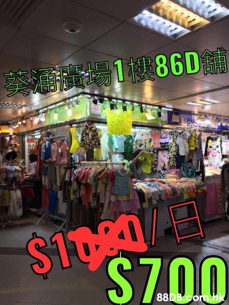 藝通廣場1樓86D舖 3200 %241 S1080 S7.00 .hk  Building,