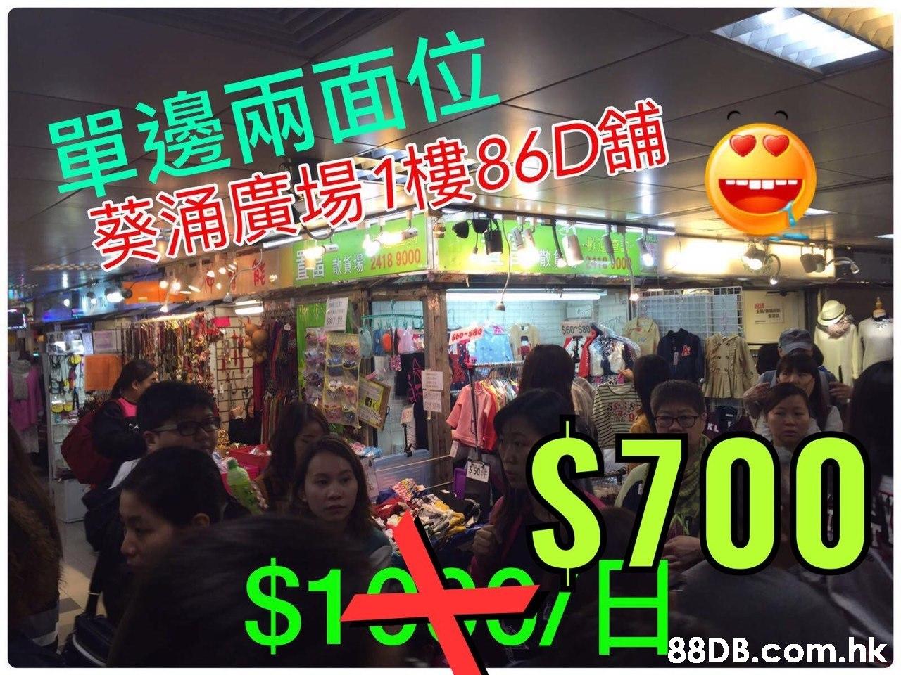 單邊兩面位 且国散質場2418 9000 $60*$80 S700 $19 $50 .hk