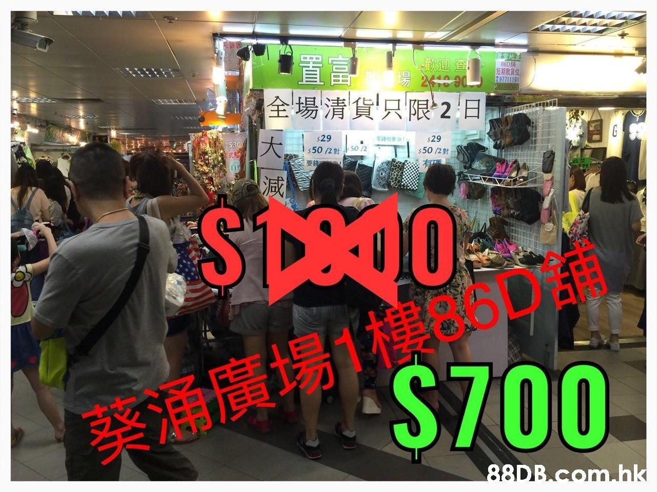 歡迎查 直富 短期散貨位 全場清貨只限2日 $29 $29 S300 T $50 /2 1$50/2 $ 50 /2 要錄 減 ST00 蔡通廣場1樓 S700 .hk  Font,Building,Event