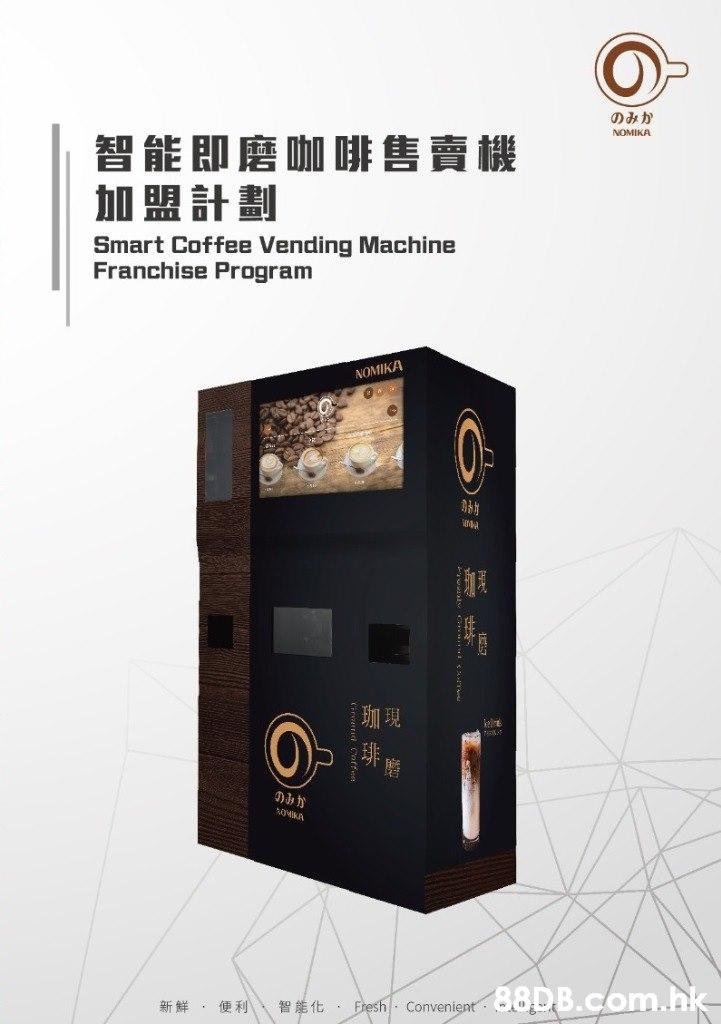 のみか 智能即磨咖啡售賣機 加盟計劃 NOMIKA Smart Coffee Vending Machine Franchise Program NOMIKA 珈現 新鮮,便利 E 1t Fresh - Convenigat - 8DB.com.hk trnd Corfe  Product,Font,Technology,Electronics,