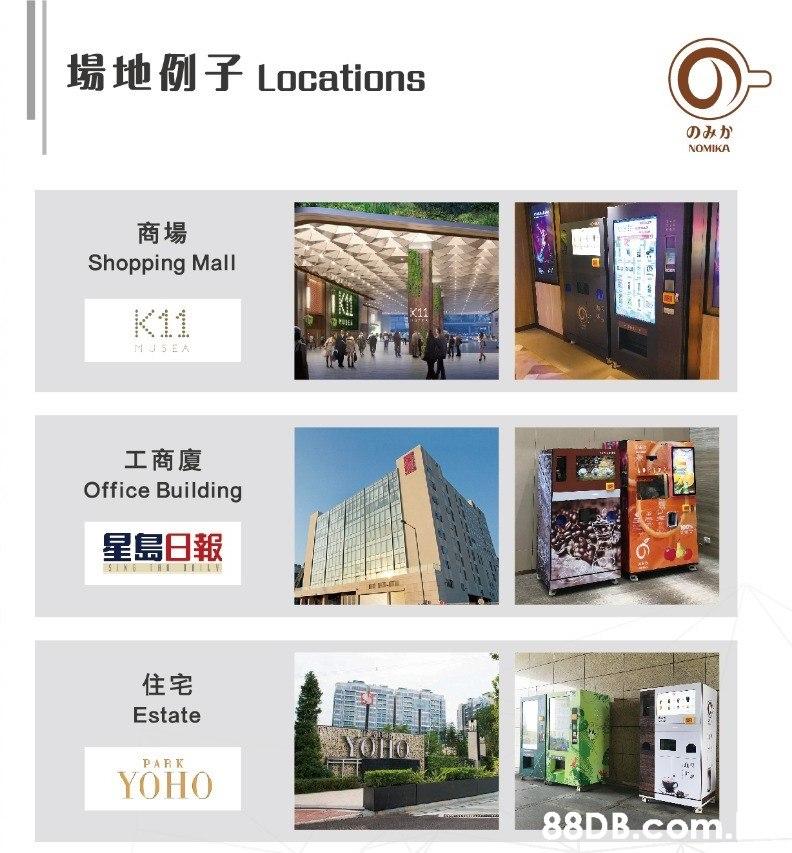 場地例子Locations のみか NOMIKA 商場 Shopping Mall K11 K11 MJSEA 工商廈 Office Building 星島日報 SING TRI A1L 住宅 Estate YOHO PARK YOHO 88DB com.  Product,Property,Architecture,Font,Web page