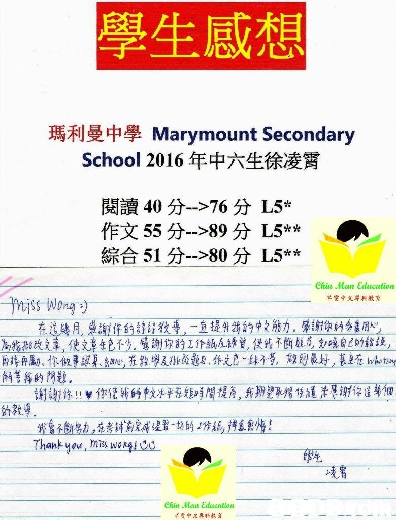 學生感想 a t Marymount Secondary School 2016年中六生徐凌霄 閱讀40分-->76分 L5* 作文 55 分-->89 分 LS** 綜合 51分-->80分 L5** Chin Man Education 羊雯中文專科 Miss Wong - 在這缘月,藥謝作的詳輯教事,一直提什找的中文腓力。哪謝你的乡善用 為我批改文章,使文章生色不步,感謝你的1作紙反線習,便统不斷遊5知晚自 6的銘誌, 教育 谢謝体!!你使物的軟*平花短時間提商,舟期望不得修隨濟像這每個 常事子的易力,在考材南完成温習一切的工作紙博星無作! Thank you, Miss weng! ☺8 Chin Man Education 羊雯中文專科教育  Text,Font,Line