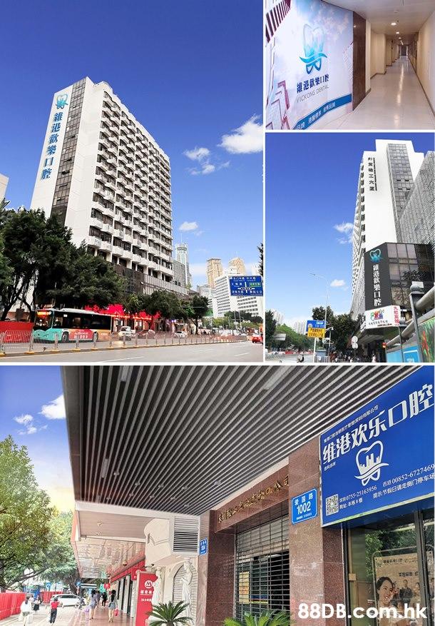 ERIE narONG DENT L强港欢乐口腔 1002 OTSS-25163956 00S52-6727469 .hk IHKN  Metropolitan area,Architecture,Daytime,Sky,Building