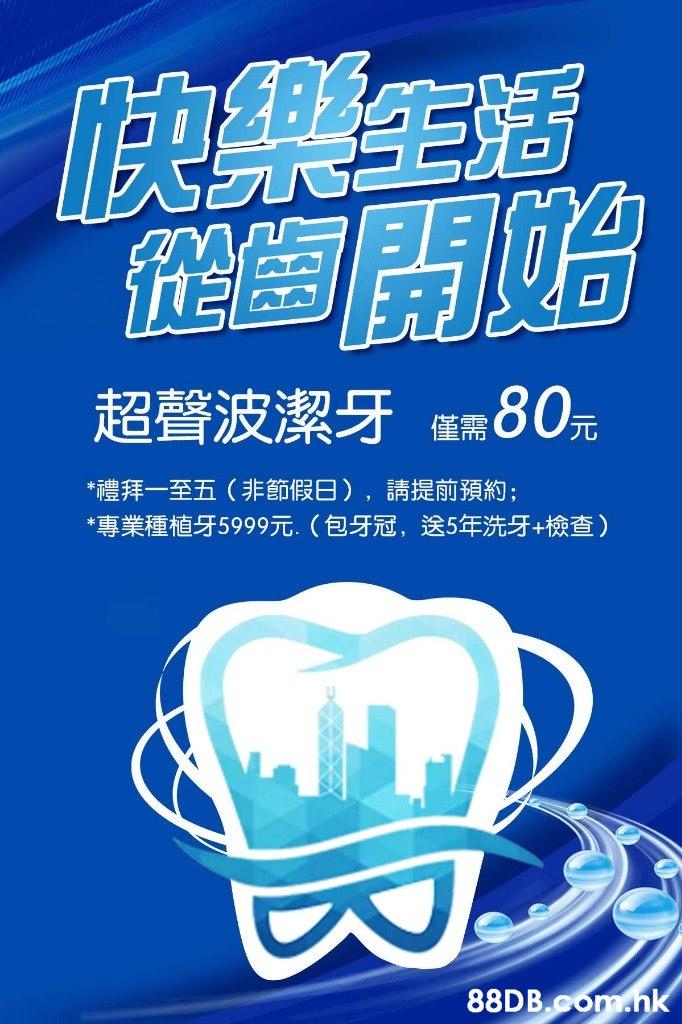 快樂生活 超聲波潔牙 僅需80元 *禮拜一至五(非節假日),請提前預約: *專業 種植牙5999元. (包牙冠, 送5年洗牙+檢查) .hk  Text,Font,