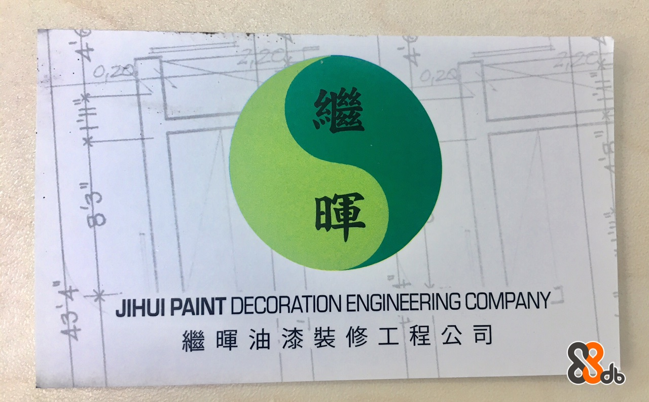 9,20 暉 JIHUI PAINT DECORATION ENGINEERING COMPANY 繼暉油漆裝修 工程公司  Font