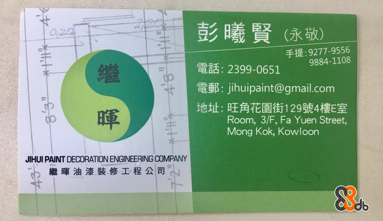 """彭曦賢 (永敬) 0,20 手提:9277-9556 9884-1108 電話:2399-0651 O: jihuipaint@gmail.com 地址:旺角花園街129號4樓E室 Room, 3/F, Fa Yuen Street, Mong Kok, Kowloon JIHUI PAINT DECORATION ENGINEERING COMPANY 繼暉油漆裝修工程 公司 43 721 48""""  Text"""