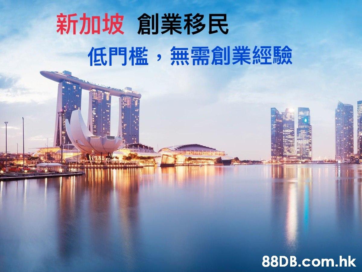 新加坡創業移民 低門檻,無需創業經驗 .hk  Landmark,Metropolitan area,Tower block,Sky,Metropolis