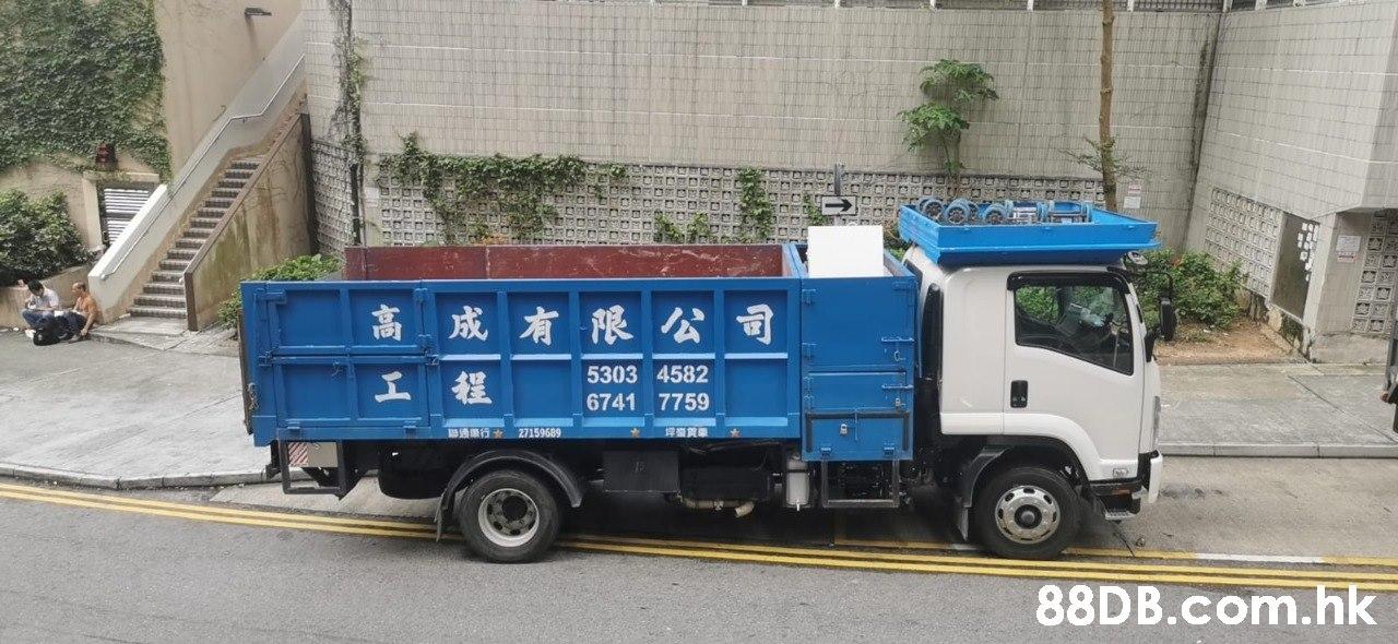 高,成有限公司 5303 4582 工程 6741 7759 1TORRY 27159689 .hk  Land vehicle,Vehicle,Transport,Truck,Mode of transport