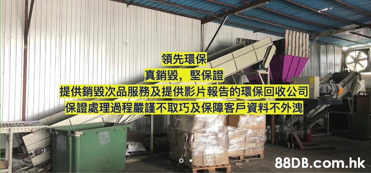 領先環保 真銷毀,堅保證 提供銷毀次品服務及提供影片報告的環保回收公司 保證處理過程嚴謹不取巧及保障客戶資料不外洩 .hk