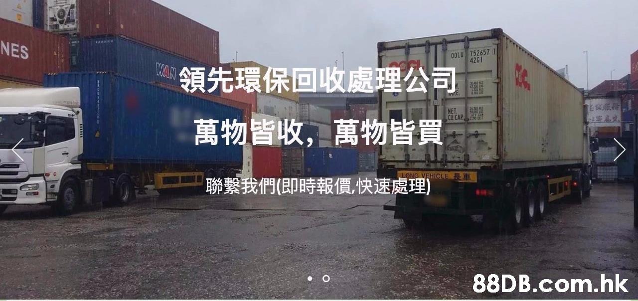 0OLU 752657 42G1 NES 領先環保回收處理公司 萬物皆收,萬物皆買 WAN NET CU CAP LONG VEHICLE 「聯繫我們(即時報價.快速處理) .hk  Transport,Product,Vehicle,Mode of transport,Freight transport