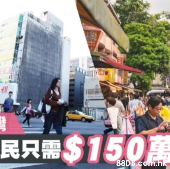 民只需$150萬 .hk  Crowd,Pedestrian,Event,City,