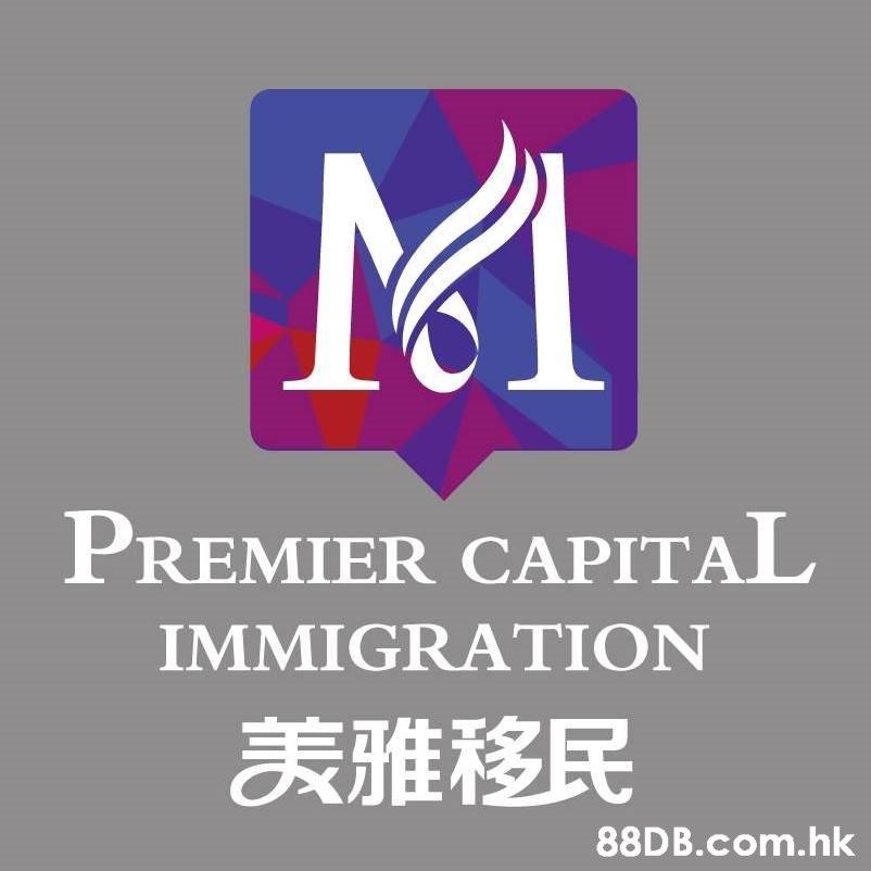 PREMIER CAPITAL IMMIGRATION 美雅移民 .hk  Font,Text,Logo,Brand,Graphics
