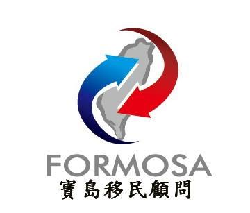 FORMOSA 寶島移民顧問  Logo,Font,Graphics,Company,Symbol