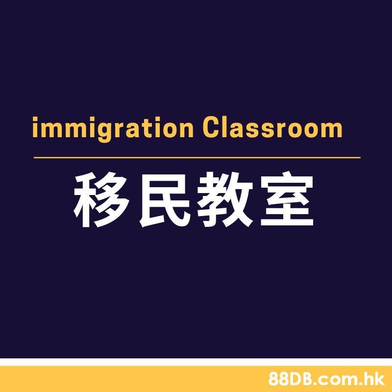 immigration Classroom 移民教室 .hk  Text,Font,