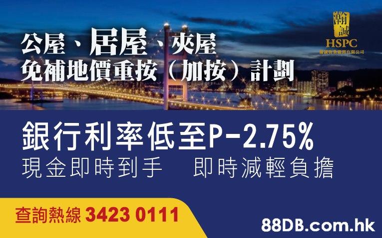 公屋、居屋、夾屋 免補地價重按(加按)計劃 HSPC 銀行利率低至P-2.75% 現金即時到手 即時減輕負擔 查詢熱線3423 0111 .hk thus  Font,