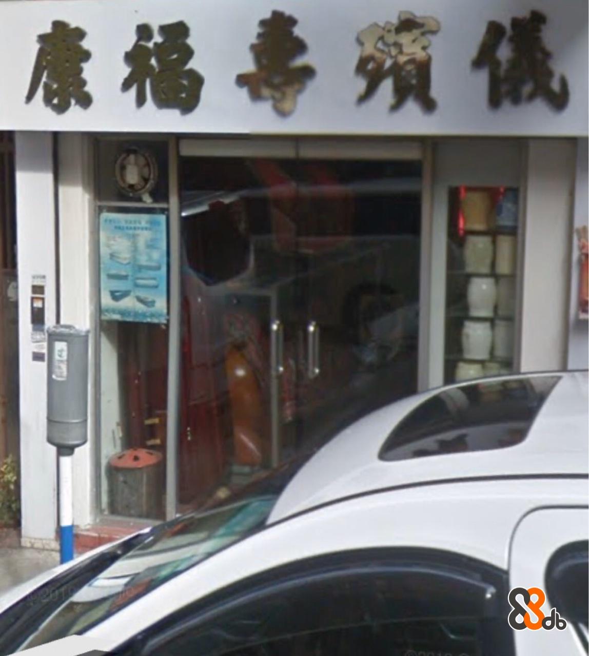 康福壽殯儀  Automotive exterior,Vehicle,Auto part,Car,Automotive window part
